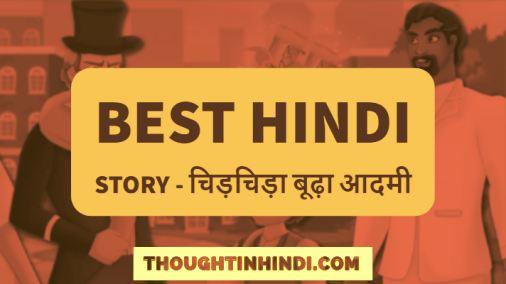 Best Hindi Story - चिड़चिड़ा बूढ़ा आदमी