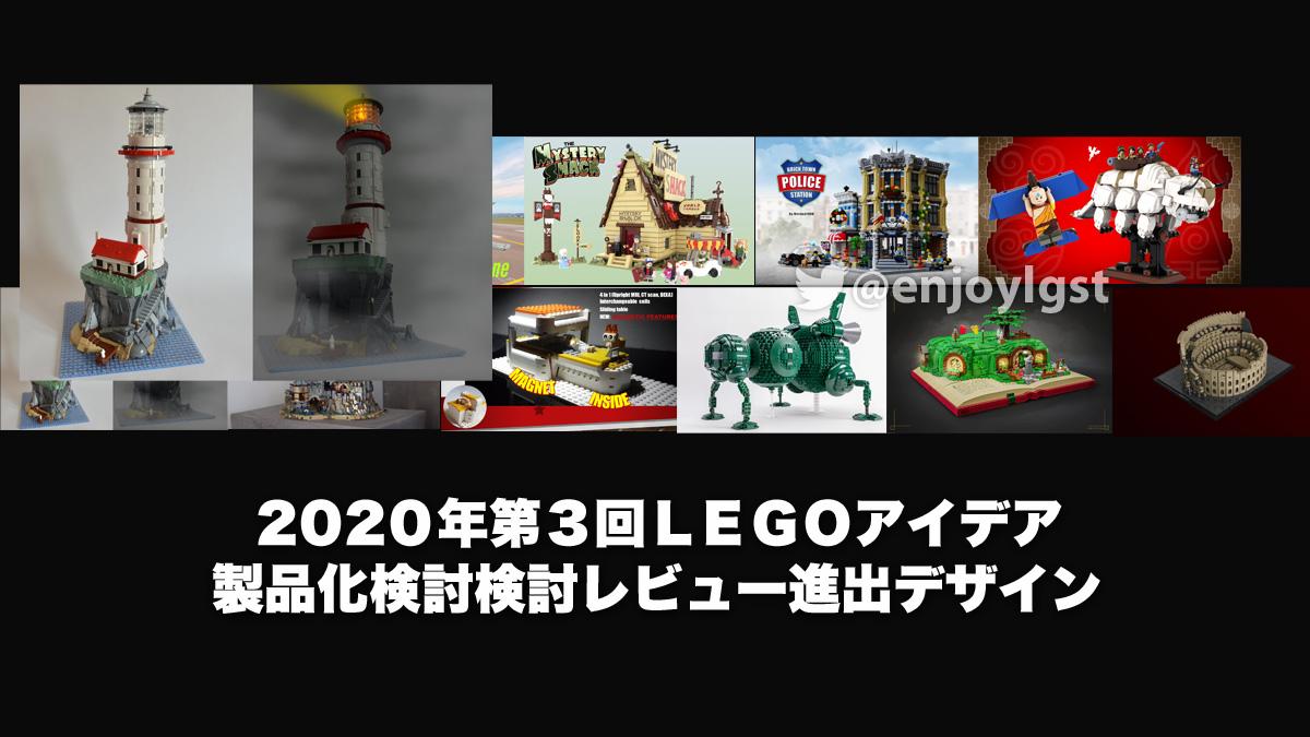 LEGOアイデア製品化候補一覧「パワード灯台、中世の城、ホビットの穴」他:2020年第3回1万サポート獲得デザイン案:随時更新
