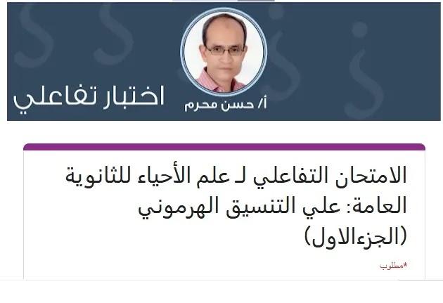 امتحان الكترونى احياء للصف الثالث الثانوي 2021 التنسيق الهرمونى   أ. حسن محرم