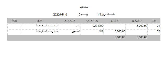 قيد سداد الحساب في برنامج البازار - عالم المحاسبة