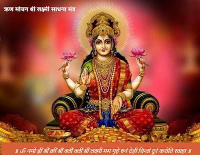 Karz Mochan Shri Lakshmi Sadhna