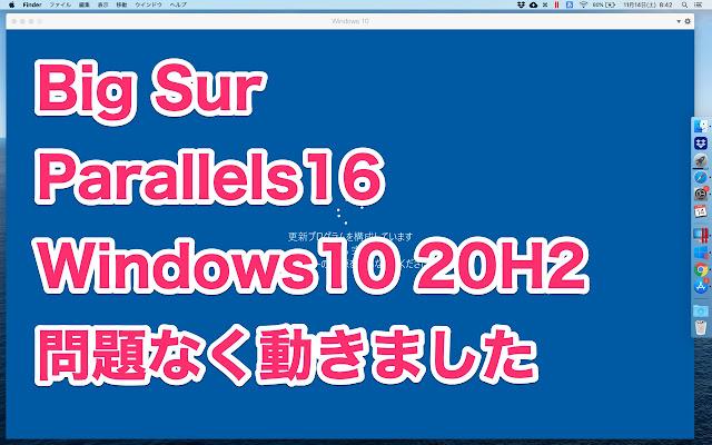 BigSur+Parallels+Windows10(20H2)