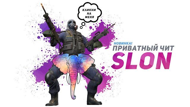 Приватный чит для CS:Go - Slon Hack