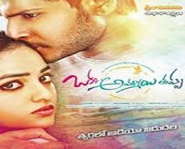 Okka Ammayi tappa 2016 Telugu Movie | Sandeep kishan,Nithya Menon