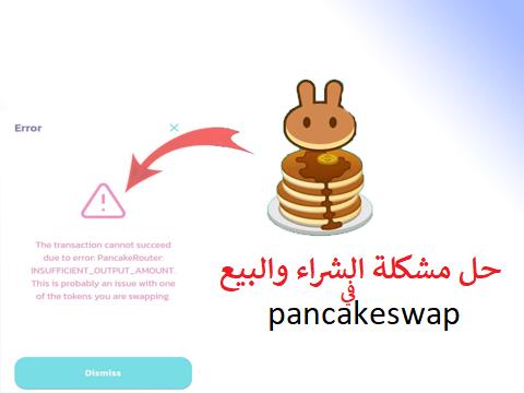 حل مشكلة الشراء والبيع  من بانكيك سواب pancakeswap