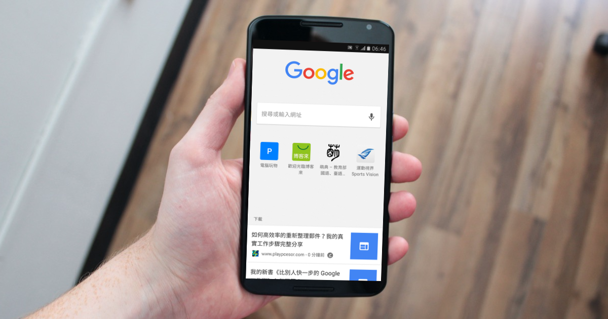 Chrome Android iOS 離線閱讀,解決 Pocket Evernote 輕需求