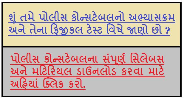 Gujarat Police Constable Exam Syllabus
