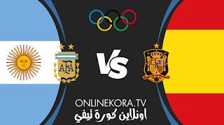 مشاهدة مباراة إسبانيا والأرجنتين القادمة بث مباشر اليوم 28-07-2021 في أولمبياد طوكيو