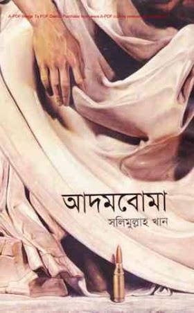 আদমবোমা - সলিমুল্লাহ খান Adam Boma pdf by Salimulla Khan pdf