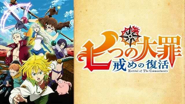 Nanatsu no Taizai: Imashime no Fukkatsu Batch Subtitle Indonesia