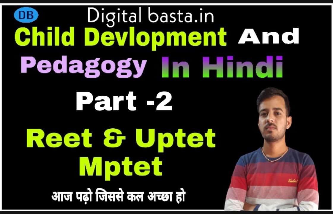 Child Devlopment And Pedagogy Part -2 In Hindi Reet & Uptet , Mptet