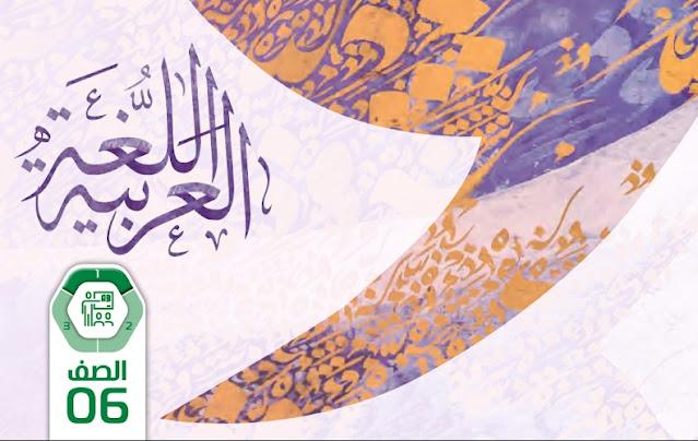دليل المعلم في اللغة العربية للصف السادس الفصل الاول 2021-2022 المجلد الاول