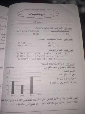 امتحانات السنة الرابعة ابتدائي الجيل الثاني في مادة الرياضيات الفصل الثاني