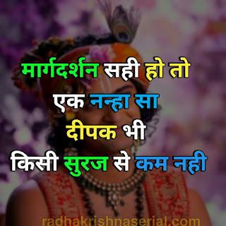 Radha-krishna-serial-motivation-status