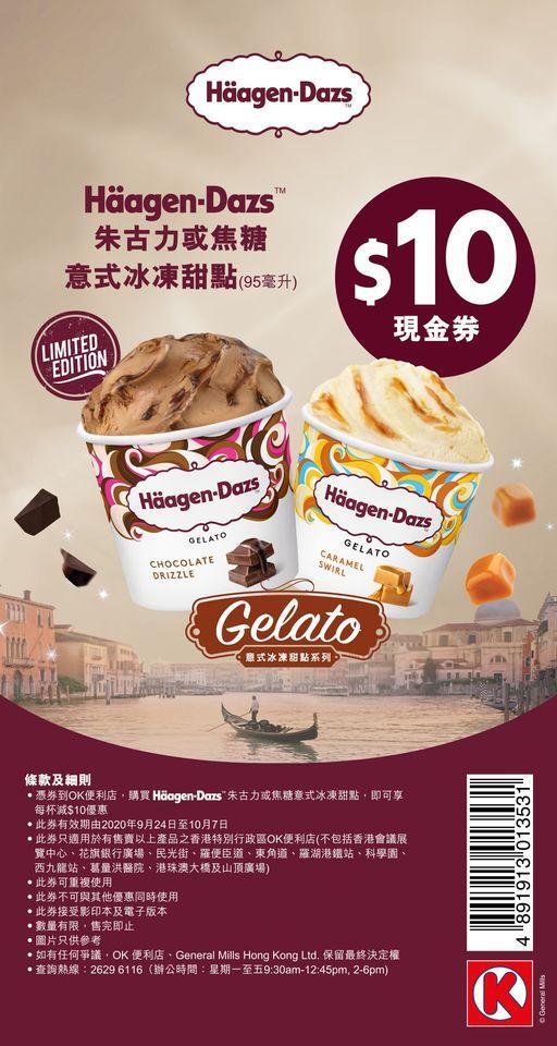OK便利店: Häagen-Dazs朱古力或焦糖意式冰凍甜點杯 $10電子優惠券 至10月7日