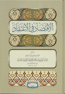 كتاب الفه الغزالي