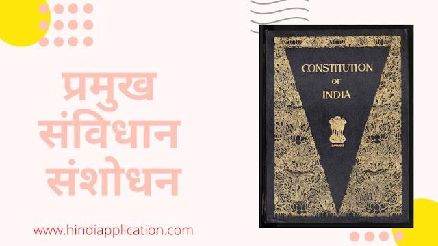 Major constitution amendment in Hindi