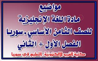 مواضيع انجليزي الصف الثامن سوريا الفصل الأول والثاني