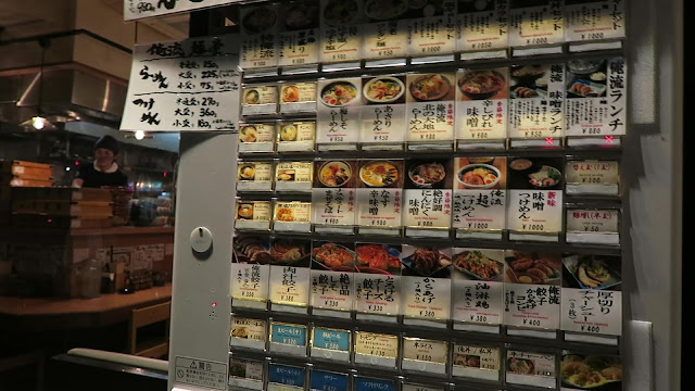Chicken Ramen - vending machine at Oreryu