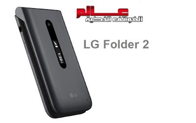 مواصفات و مميزات هاتف إل جي LG Folder 2