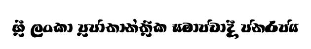 Download Apex Sinhala Font Pack