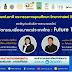 """วช. ขอเชิญเข้าร่วมฟังเสวนาออนไลน์หัวข้อ """"วิจัยและนวัตกรรมเพื่ออนาคตประเทศไทย : Future Thailand"""" 30 มิ.ย. นี้"""