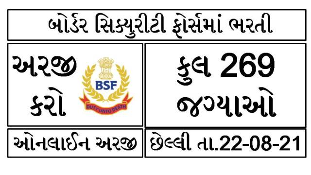 BSF GD (Constable) Recruitment Notification for 269 Post @rectt.bsf.gov.in