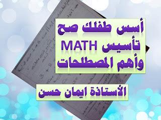 مذكرة تأسيس ماث math  مع شرح و ترجمة المصطلحات