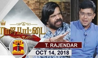 Rajapattai: Interview with TRajendar