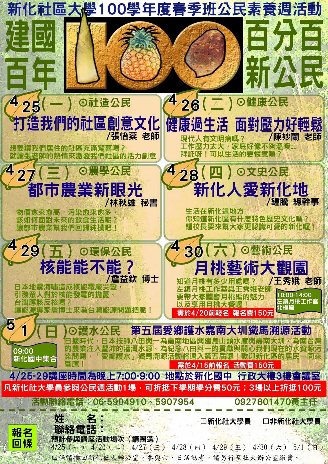 新化社區大學-我們的幸福夢想紀錄: 100春季班公民素養週來囉!