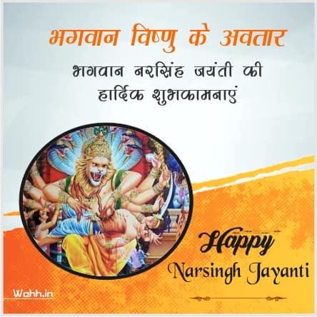 Narsingh Jayanti  Shayari Images, Pics For Whatsapp & Facebook