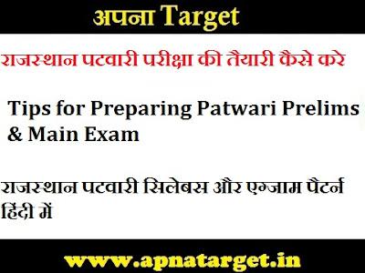 How to prepare for Rajasthan Patwari Exam 2019-20