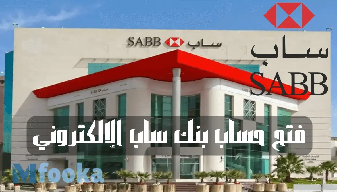 بنك ساب اون لاين فتح حساب بنك ساب الإلكتروني Sabb Online 2021