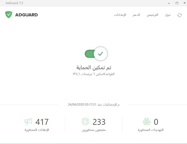 تحميل برنامج Adguard أحدث إصدار مفعل مدى الحياة