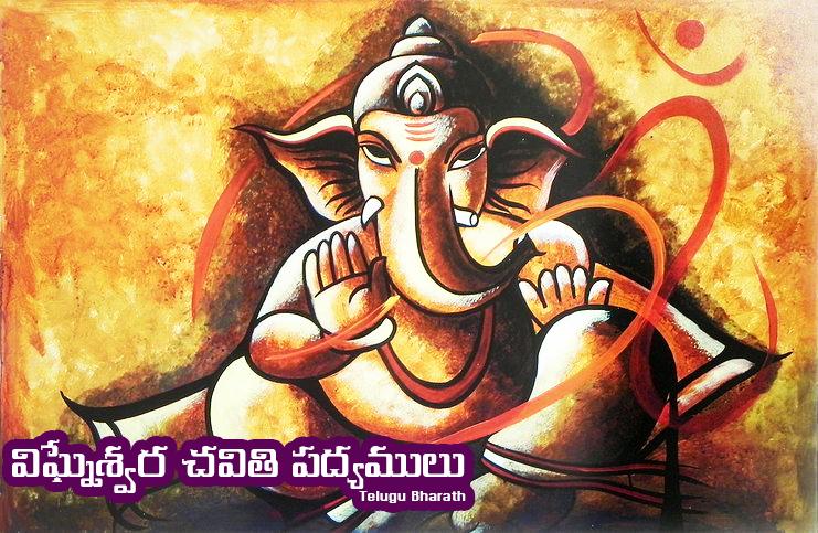 విఘ్నేశ్వర చవితి పద్యములతో  ప్రార్థన - Vinyaka Chavithi Prardhana