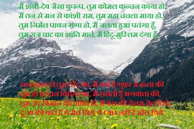 https://www.nepalishayari.com/2020/04/new-heart-touching-love-shayari-in-hindi.html