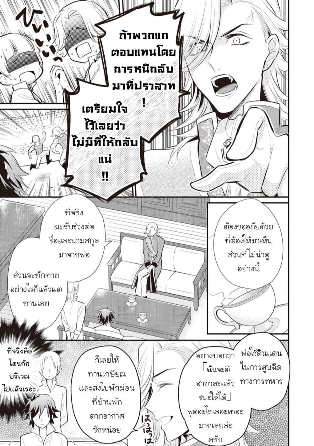 อ่านการ์ตูน Daites Ryou Koubouki ตอนที่ 23 หน้าที่ 27