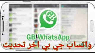 واتس اب جي بي - GBWhatsApp v8.00 ضد الحظر تحميل واتساب جي بي بلاس 2020