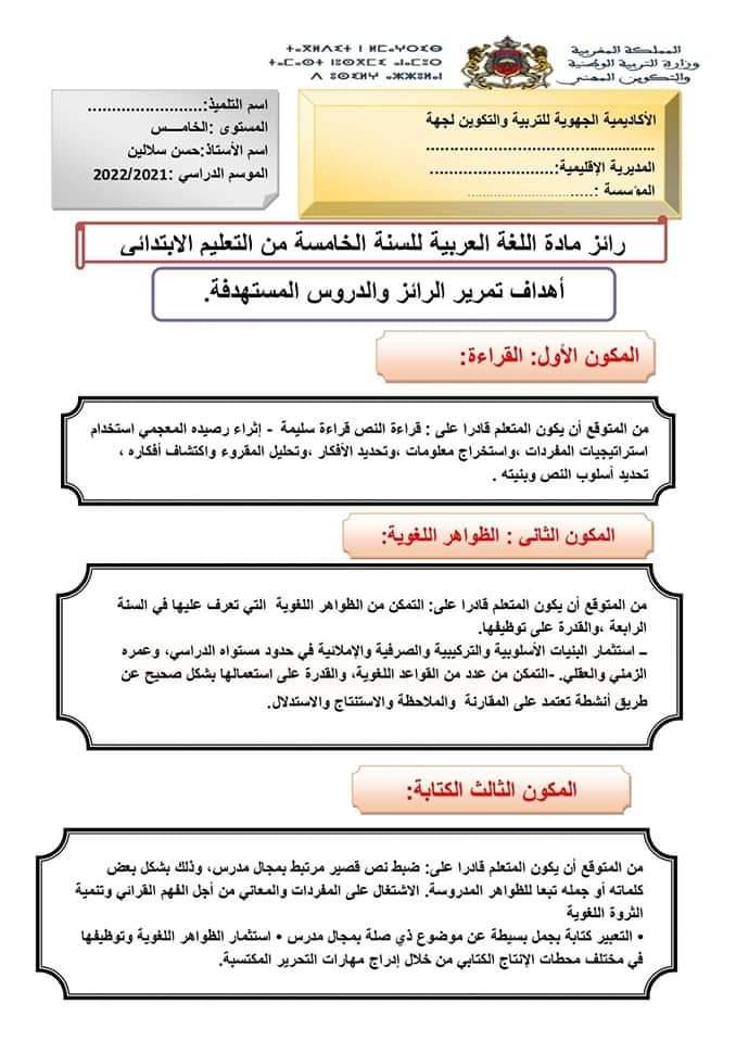 التقويم التشخيصي اللغة العربية المستوى الخامس
