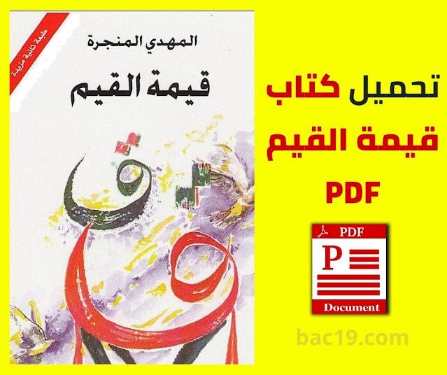 تحميل كتاب قيمة القيم Pdf برابط مباشر