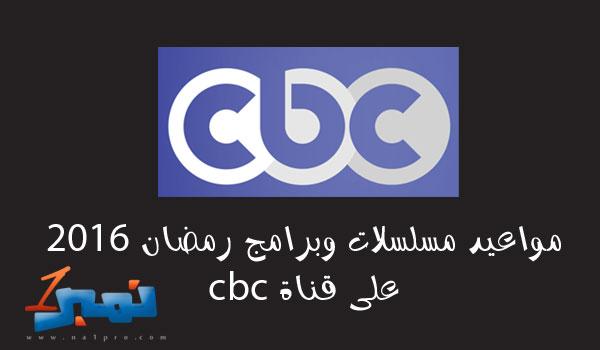 مواعيد مسلسلات رمضان 2016 على قناة cbc