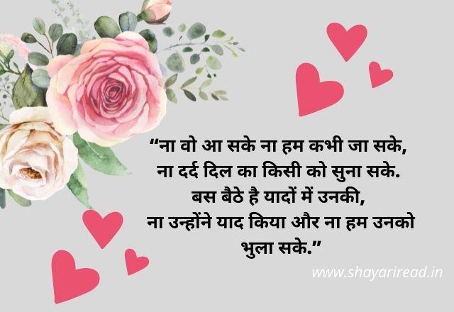 Bewafa Attitude Shayari in Hindi For Girlfriend
