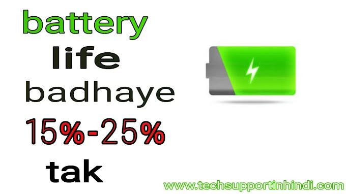phone की battery life कैसे बढ़ाये | battery बचाने  के  10  तरीके