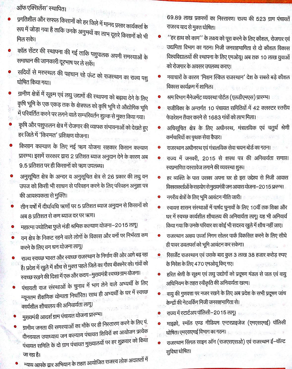 Pdf Book Of Rajasthan Gk