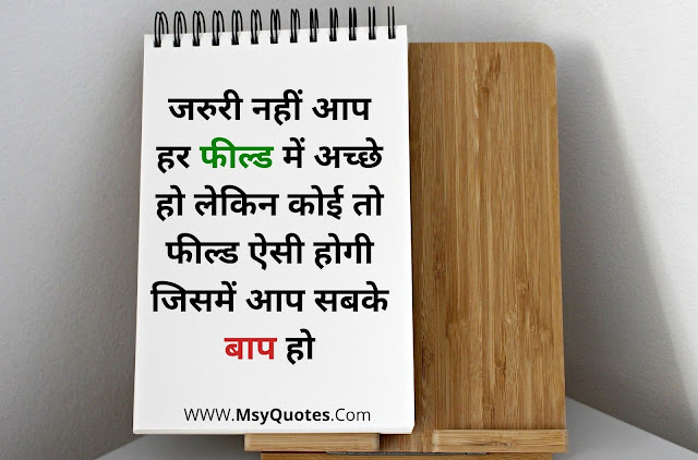 personality quotes in hindi,truth of life quotes in hindi