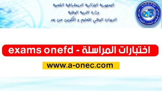 دليل أرضية الفرض الإلكتروني ONEFD