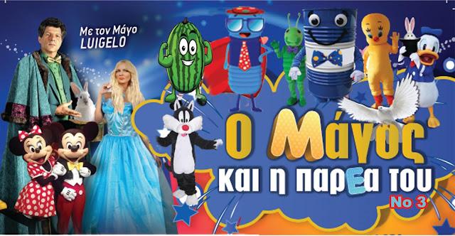 """Η μεγάλη θεατρική επιτυχία  """"Ο Μάγος και η παρέα του"""" στο Άργος"""