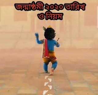 জন্মাষ্টমী 2020 (তারিখ, ব্রত নিয়মের পালন) Krishna Janmashtami