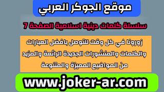 سلسلة كلمات دينية اسلامية 2021 الصفحة 7 - الجوكر العربي