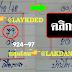 มาแล้ว...เลขเด็ดงวดนี้ 2ตัวตรงๆ หวยทำมือ สูตรคำนวนคนบ้านไผ่เมืองพล งวดวันที่30/12/62